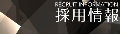 RECRUIT INFORMATION 採用情報